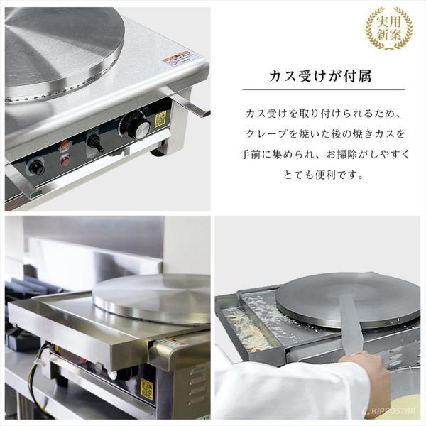 クレープ焼き器 電気式 クレープメーカー 業務用 yasukichi 02