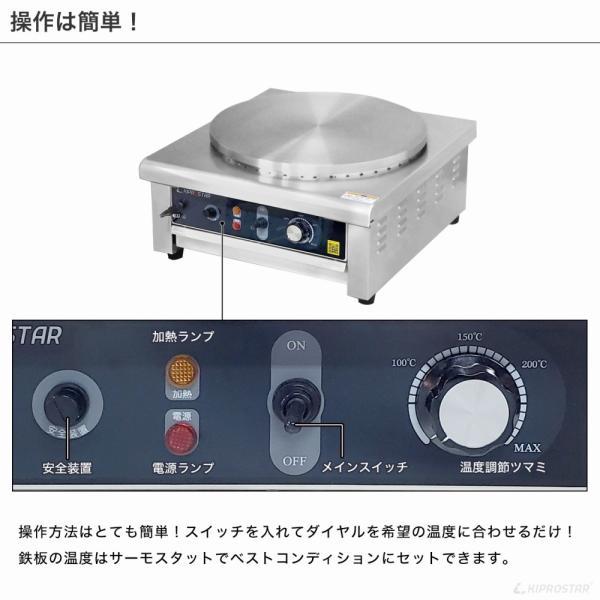 クレープ焼き器 電気式 クレープメーカー 業務用 yasukichi 03