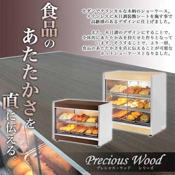 ホットショーケース 業務用 木目調 PRO-4WSE|yasukichi|03