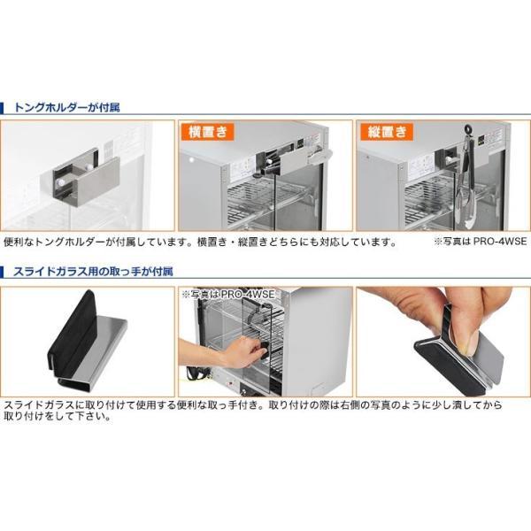 ホットショーケース 業務用 木目調 PRO-4WSE|yasukichi|06