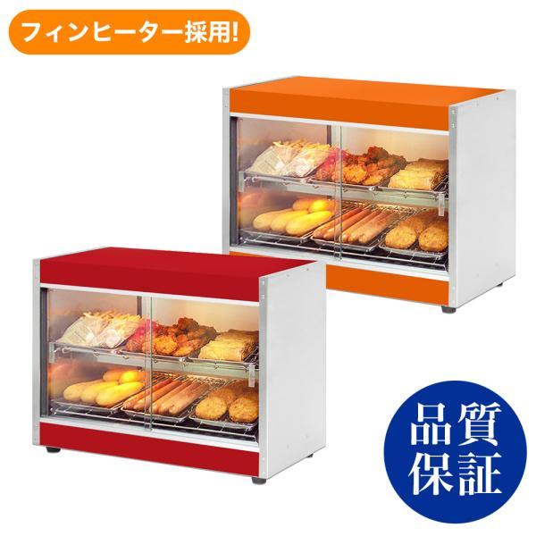 保温ショーケース 業務用 5色の彩り 温蔵ショーケース PRO-6WSE|yasukichi