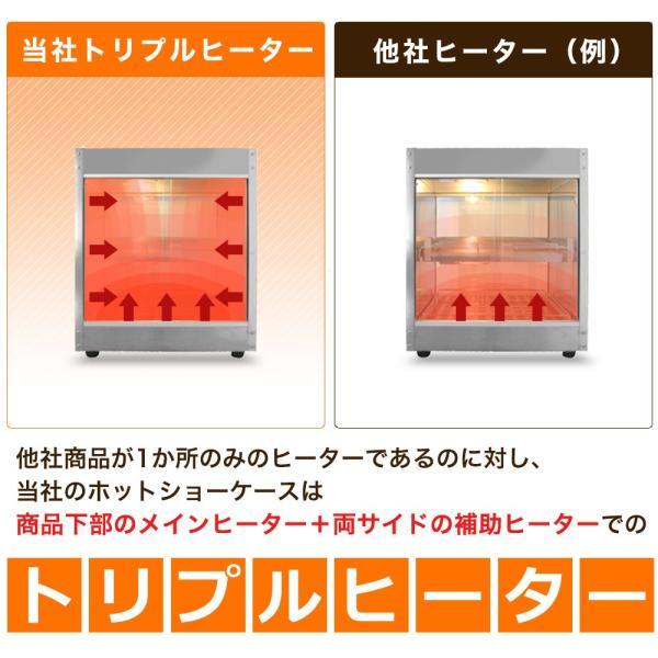 保温ショーケース 業務用 5色の彩り 温蔵ショーケース PRO-6WSE|yasukichi|03