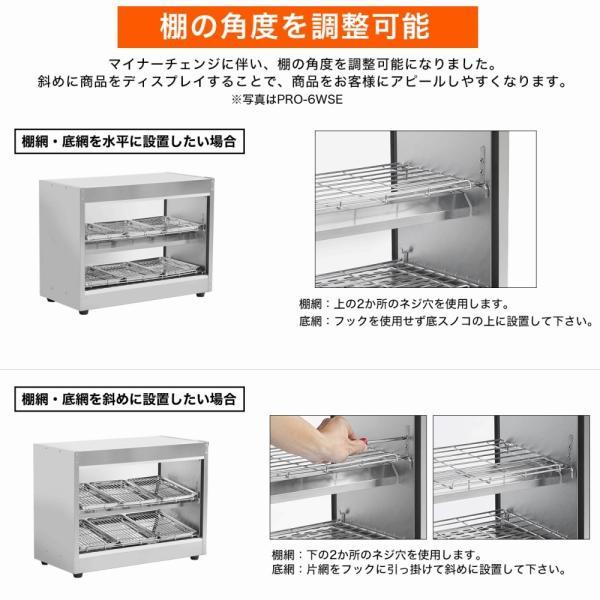保温ショーケース 業務用 5色の彩り 温蔵ショーケース PRO-6WSE|yasukichi|06