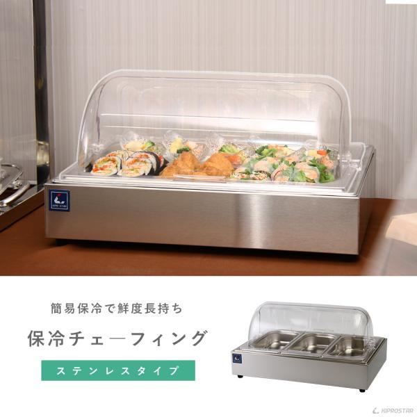 保冷チェーフィングディッシュ 選べるホテルパン 1/1 1/2 1/3|yasukichi|02