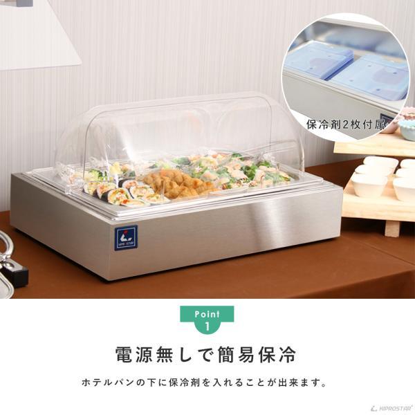 保冷チェーフィングディッシュ 選べるホテルパン 1/1 1/2 1/3|yasukichi|03