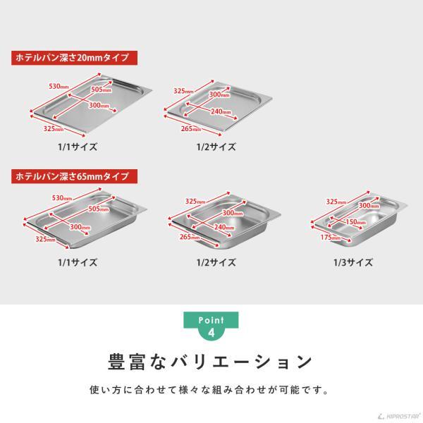 保冷チェーフィングディッシュ 選べるホテルパン 1/1 1/2 1/3|yasukichi|06