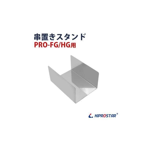 KIPROSTAR フードケース用 串置きスタンド|yasukichi