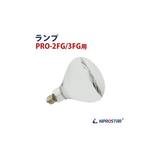 KIPROSTAR フードケース用ランプ|yasukichi
