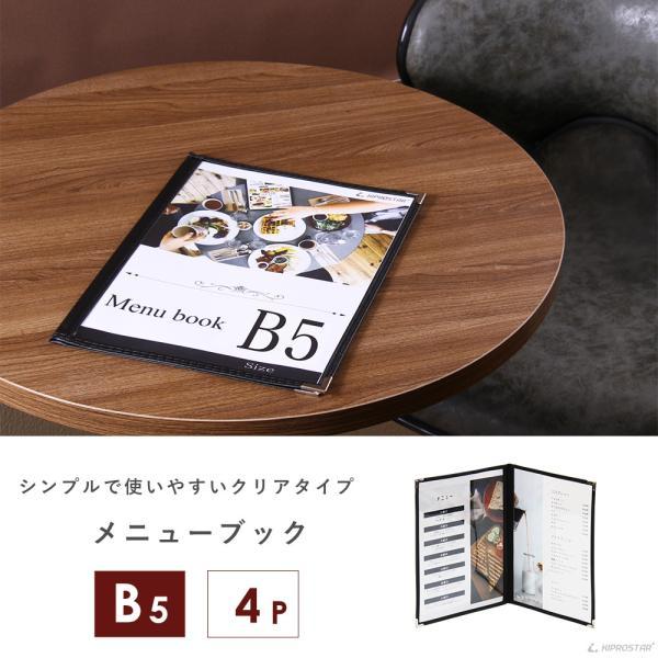 【送料無料】メニューブック カバー 4ページ(2枚4面)  B5対応 B5 メニューファイル テーピング 店舗用【メール便】|yasukichi|02