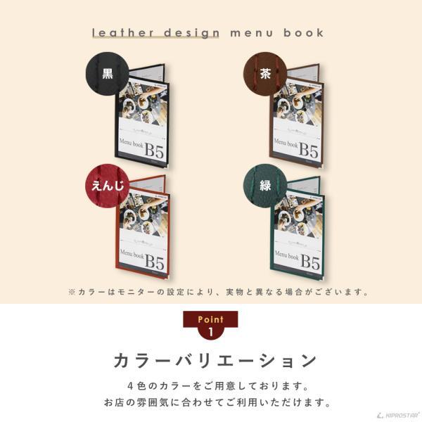 【送料無料】メニューブック カバー 4ページ(2枚4面)  B5対応 B5 メニューファイル テーピング 店舗用【メール便】|yasukichi|03