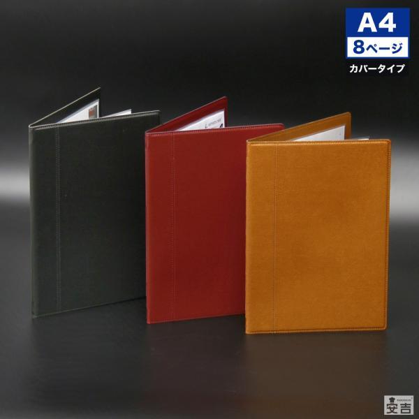 【送料無料】メニューブックグレース A4対応 8ページ(4枚8面) A4 PUレザー ハードカバー メニューファイル 店舗用【メール便】|yasukichi