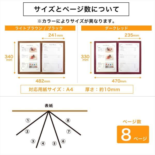 【送料無料】メニューブックグレース A4対応 8ページ(4枚8面) A4 PUレザー ハードカバー メニューファイル 店舗用【メール便】|yasukichi|03