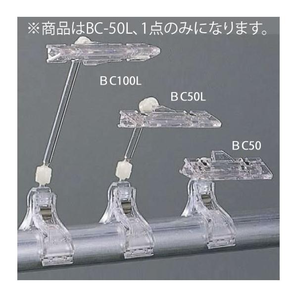 ターンプライス ボードグリップタイプ BC50L