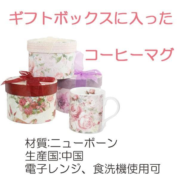 マグカップ おしゃれ ギフトボックス入り 姫系 花柄 薔薇雑貨 コップ|yasunaga|02