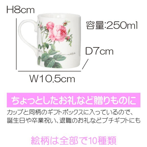 マグカップ おしゃれ ギフトボックス入り 姫系 花柄 薔薇雑貨 コップ|yasunaga|03