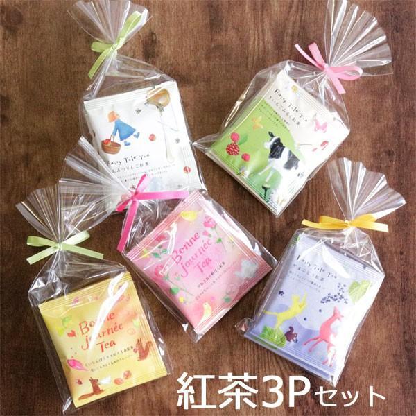 プチギフト 結婚式 退職 子供 紅茶 ギフト ティーバッグ セット 3Pセット|yasunaga