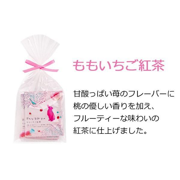 プチギフト 結婚式 退職 子供 紅茶 ギフト ティーバッグ セット 3Pセット|yasunaga|02