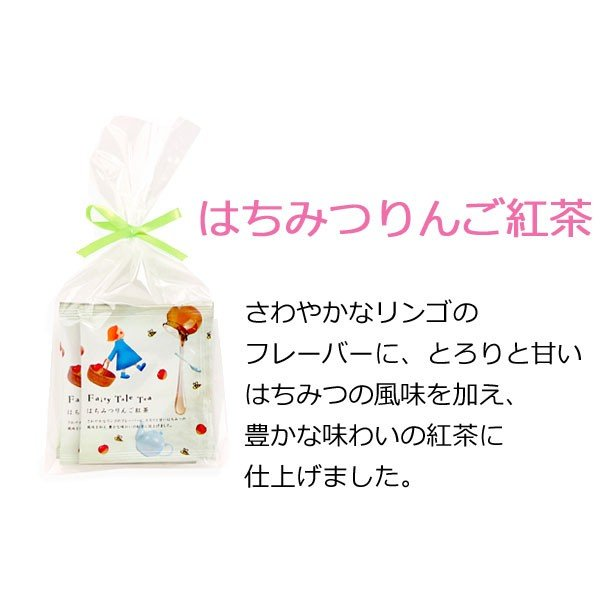プチギフト 結婚式 退職 子供 紅茶 ギフト ティーバッグ セット 3Pセット|yasunaga|03
