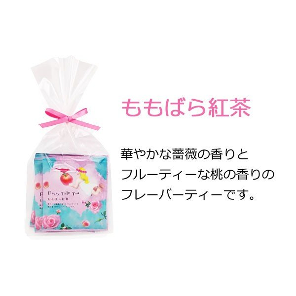 プチギフト 結婚式 退職 子供 紅茶 ギフト ティーバッグ セット 3Pセット|yasunaga|04