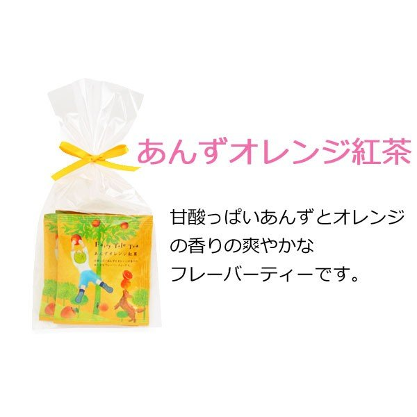 プチギフト 結婚式 退職 子供 紅茶 ギフト ティーバッグ セット 3Pセット|yasunaga|05