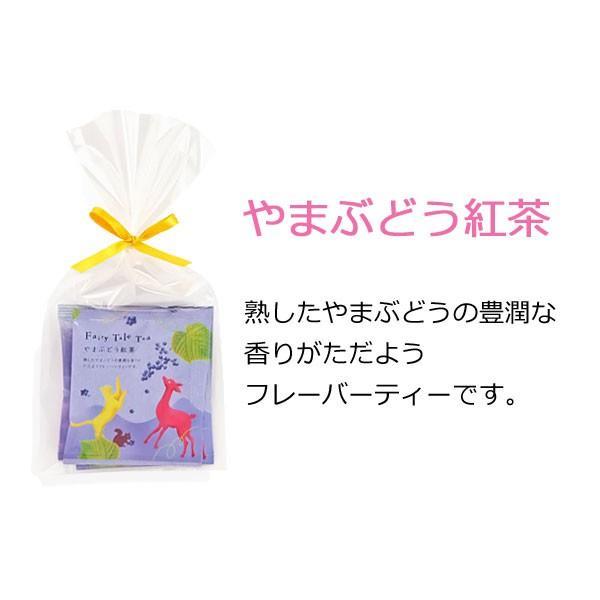 プチギフト 結婚式 退職 子供 紅茶 ギフト ティーバッグ セット 3Pセット|yasunaga|06