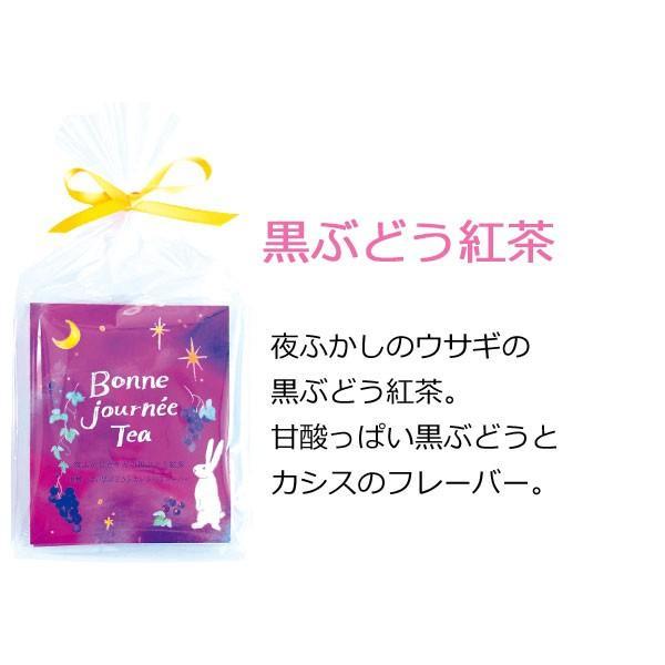 プチギフト 結婚式 退職 子供 紅茶 ギフト ティーバッグ セット 3Pセット|yasunaga|08