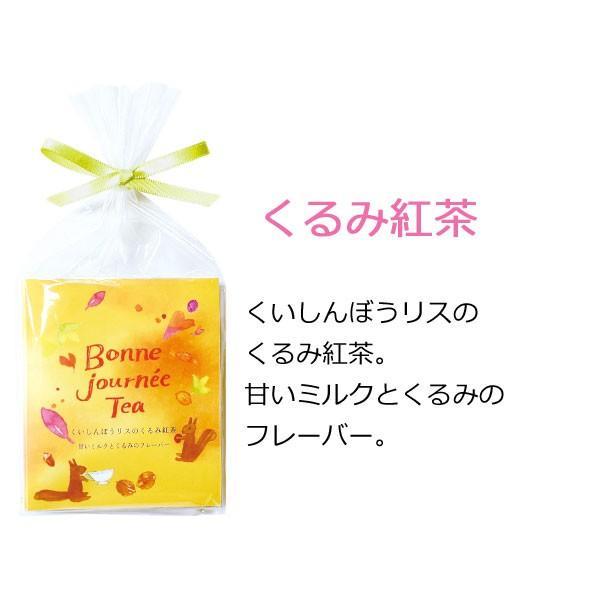 プチギフト 結婚式 退職 子供 紅茶 ギフト ティーバッグ セット 3Pセット|yasunaga|09