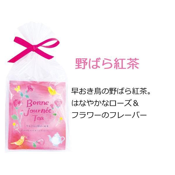 プチギフト 結婚式 退職 子供 紅茶 ギフト ティーバッグ セット 3Pセット|yasunaga|10