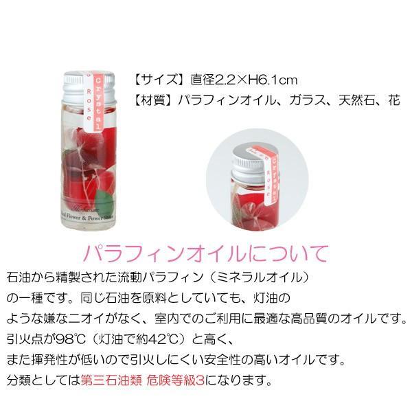 ハーバリウム バラ 香り付き 天然石 花 ガラス 全10種|yasunaga|03