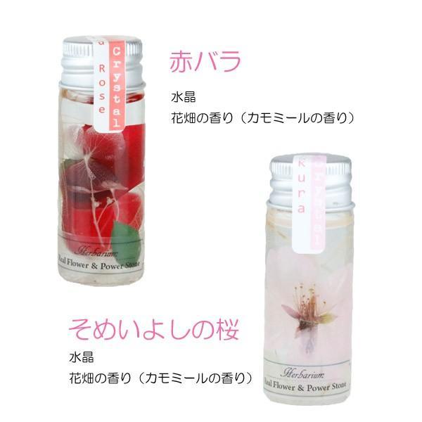 ハーバリウム バラ 香り付き 天然石 花 ガラス 全10種|yasunaga|04