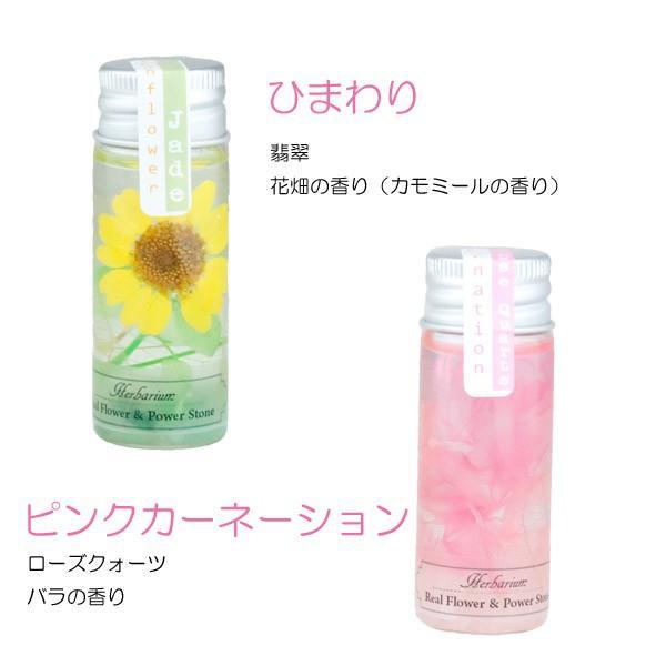 ハーバリウム バラ 香り付き 天然石 花 ガラス 全10種|yasunaga|05