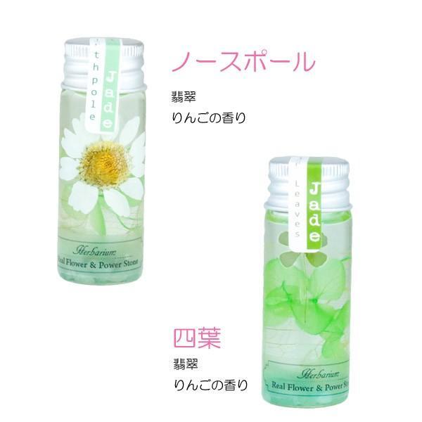 ハーバリウム バラ 香り付き 天然石 花 ガラス 全10種|yasunaga|06