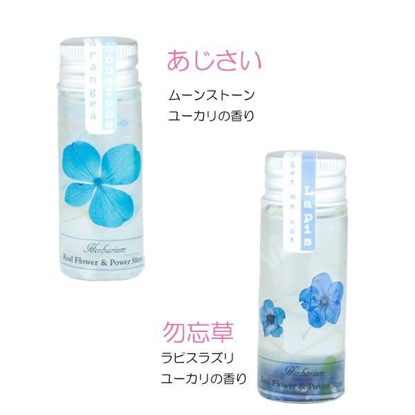 ハーバリウム バラ 香り付き 天然石 花 ガラス 全10種|yasunaga|07
