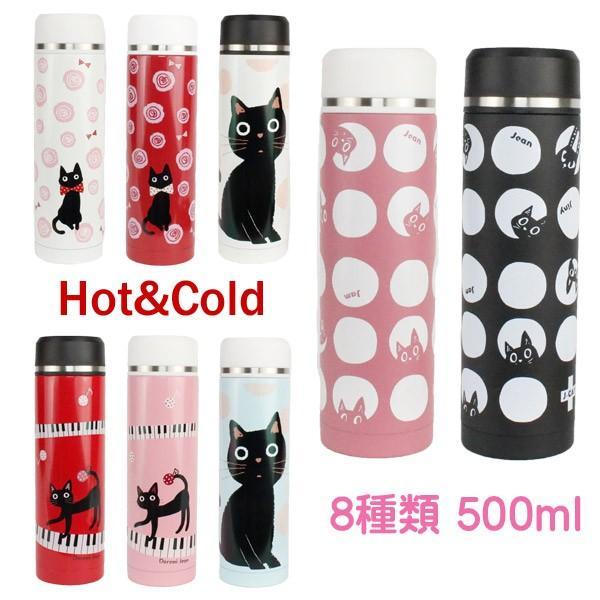 水筒 ステンレス 直飲み 500ml 保温 保冷 おしゃれ J-CAT 猫柄 猫雑貨 選べる2色|yasunaga