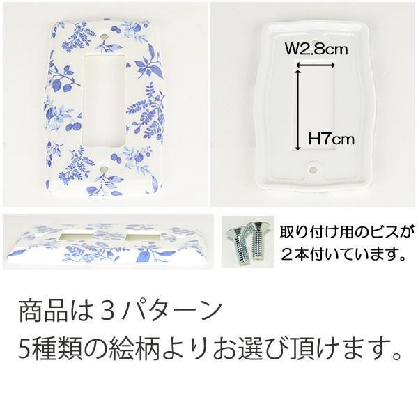 スイッチカバー おしゃれ 花柄 1口 2口 3口 全15種 yasunaga 03