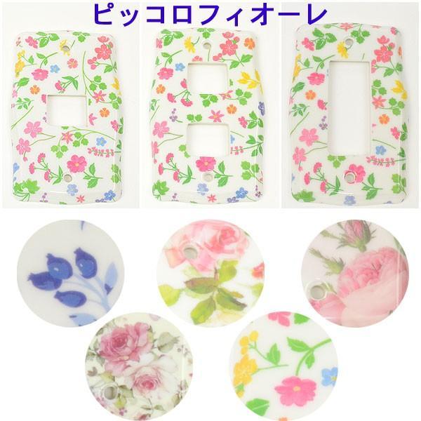 スイッチカバー おしゃれ 花柄 1口 2口 3口 全15種 yasunaga 06