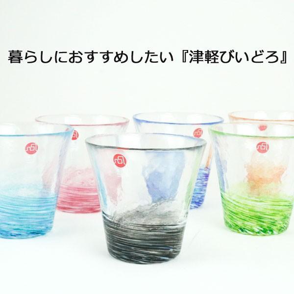 津軽びいどろ グラス ガラス コップ 父の日プレゼント 260ml 桜 紅 選べる6色|yasunaga|02