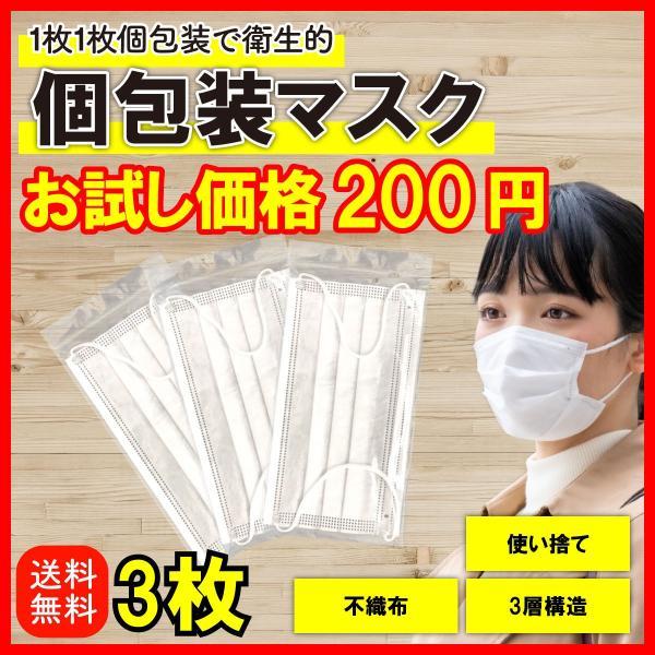 使い捨てマスク 個包装 個別包装 3枚 お試し価格 送料無料 白色 ホワイト 不織布マスク 1枚ずつ袋入り