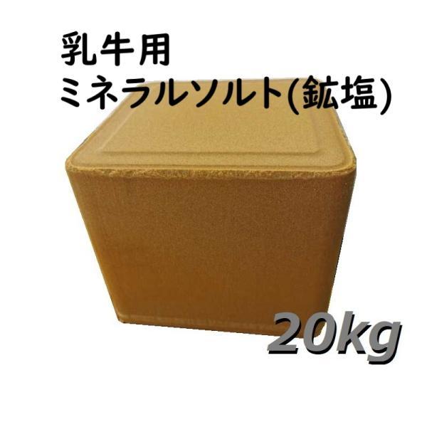 塩(乳牛用)ミネラルソルト 20kg