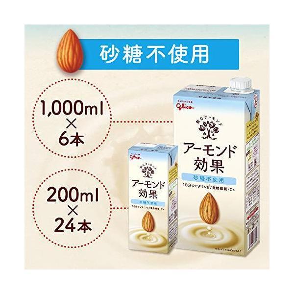 グリコ アーモンド効果 砂糖不使用 アーモンドミルク 1000ml6本 常温保存可能|yasyabou|07