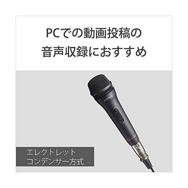 ソニー SONY コンデンサーマイク モノラル/PCボーカル用 USB接続対応 マイクスタンド付属 ECM-PCV80U|yasyabou|02