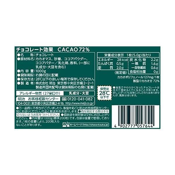 明治 チョコレート効果カカオ72%大容量ボックス 1kg|yasyabou|02