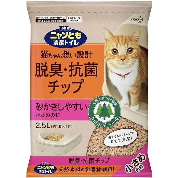 【6個まとめ買い】ニャンとも清潔トイレ脱臭・抗菌チップ [小さめの粒]2.5リットル ×6個