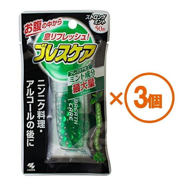 【3個まとめ買い】ブレスケア ストロングミント50粒 ×3個 【代引き不可】【日時指定不可】