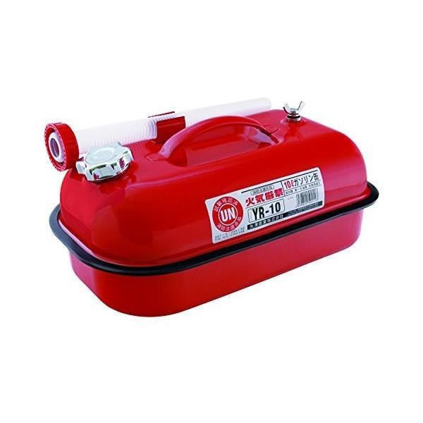 YAZAWA ガソリン携帯缶 横型タイプ 10L 消防法適合品 YR10|yaya-ayy14|02