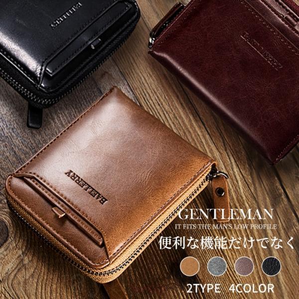 財布メンズ二つ折り財布一部 コンケースカードケーズ多機能2type小銭入れミニ財布男性卒業就職祝代引不可