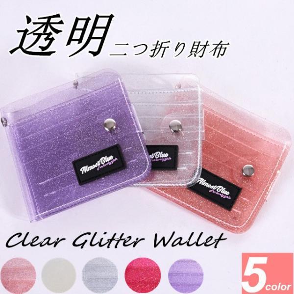 ウォレット 財布 レディース 二つ折り財布  収納 透明 グリッター コンパクト カード入れ 札入れ 女性用 クリア ミニ財布  代引不可|yayushop