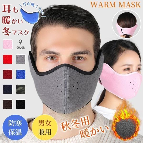 耳当て花粉症対策マスクカバーマスク イヤーマフ冬防寒フリース暖かい男女兼用マジックテープタイプフェイスマスク代引不可