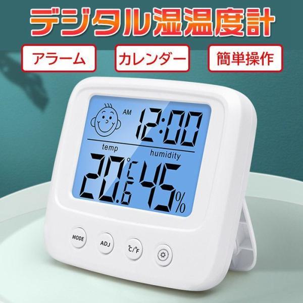 デジタル温度計 湿度計 時計 アラーム 室内 測定器 卓上 壁掛け 目覚まし カレンダー バックライト 温度管理 便利 代引不可