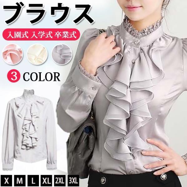 ブラウスシャツ長袖立襟フリルボーダーレディースデザイン性シンプルレースボーイズシャツレディース代引不可